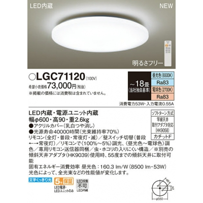 LEDシーリングライト 調色(昼光色〜電球色) リモコン調光・調色 〜18畳