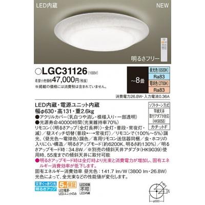 LEDシーリングライト リモコン付き 調光・調色タイプ 8畳用