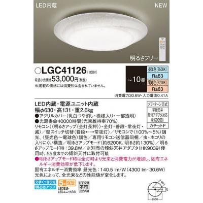 LEDシーリングライト リモコン付き 調光・調色タイプ 10畳用