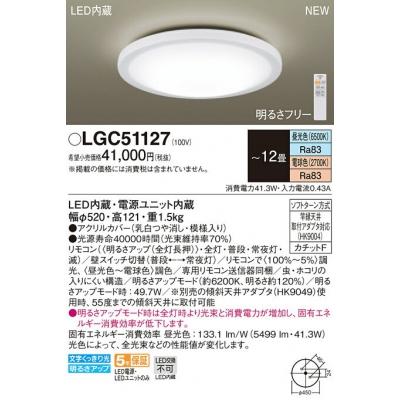LEDシーリングライト 調光調色機能 10畳用