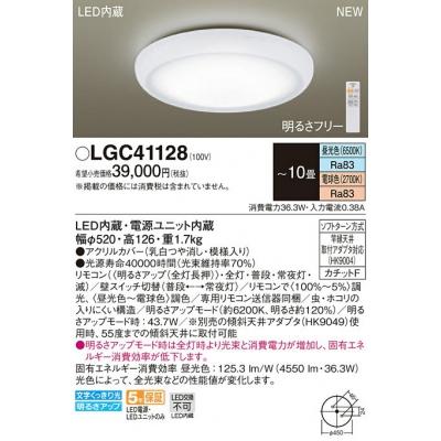 【工事必要】 LED浴室灯 天井・壁面兼用 ※ランプ別売※