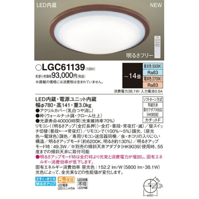 LEDシーリングライト 調色(昼光色〜電球色) リモコン調光・調色 〜14畳