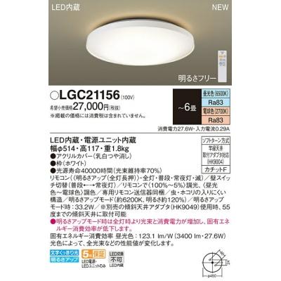 LEDシーリングライト 調色(昼光色〜電球色) リモコン調光・調色 〜6畳