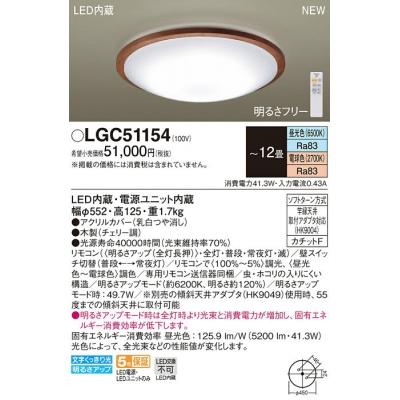 パナソニック LEDシーリングライト 調色(昼光色〜電球色) リモコン調光・調色 〜12畳 LGC51154