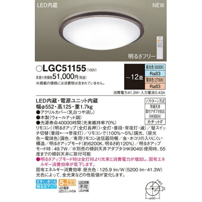 パナソニック LEDシーリングライト 調色(昼光色〜電球色) リモコン調光・調色 〜12畳 LGC51155