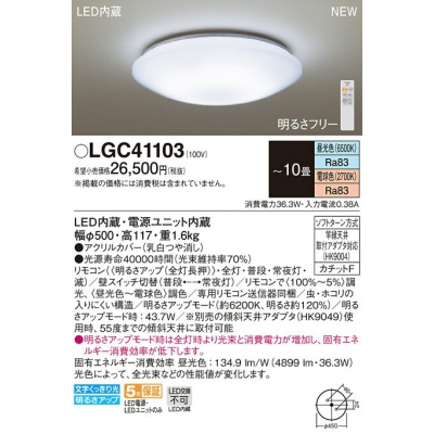 LEDシーリングライト 調色(昼光色〜電球色) リモコン調光・調色 〜10畳