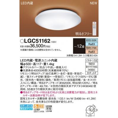パナソニック LEDシーリングライト 天井直付型 リモコン調光・調色 〜12畳 LGC51162
