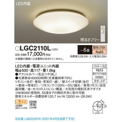 LEDシーリングライト  電球色 リモコン調光 〜6畳