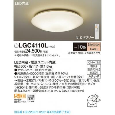LEDシーリングライト  電球色 リモコン調光 〜10畳