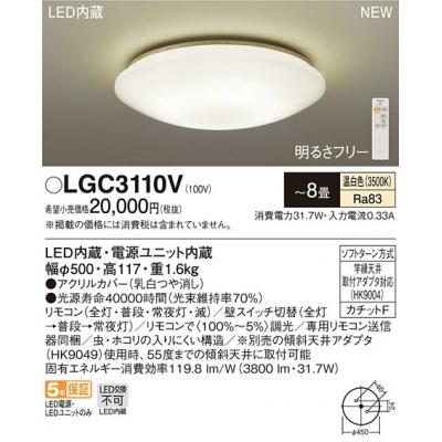 LEDシーリングライト  温白色 リモコン調光 〜8畳