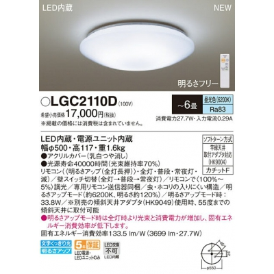 LEDシーリングライト  昼光色 リモコン調光 〜6畳
