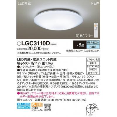 LEDシーリングライト  昼光色 リモコン調光 〜8畳