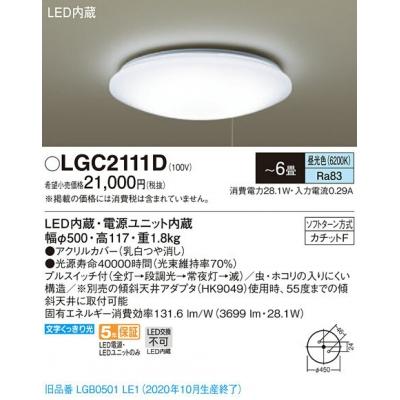 LEDシーリングライト  昼光色 プルスイッチ付 〜6畳