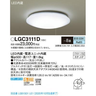 LEDシーリングライト  昼光色 プルスイッチ付 〜8畳