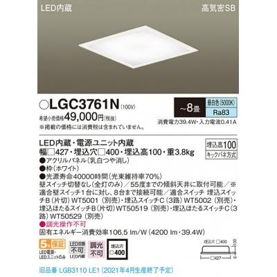 LED埋込シーリングライト  昼白色 浅型10H・高気密SB形 パネル付型 角型 〜8畳
