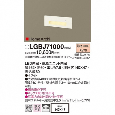 LEDフットライト 電球色 壁埋込型 拡散 明るさセンサ付 HomeArchi スクエア