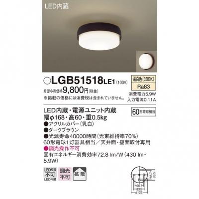LEDシーリングライト 温白色 天井・壁直付型 拡散