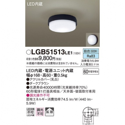 LEDシーリングライト 昼白色 天井・壁直付型 拡散