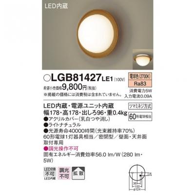 LEDブラケット 電球色 天井直付型・壁直付型 密閉型・拡散タイプ ラウンドタイプ