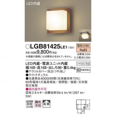 LEDブラケット 電球色 天井・壁直付型 密閉型・拡散 キューブタイプ