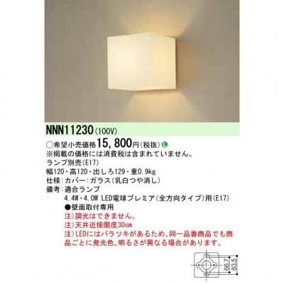 LEDブラケット ランプ別売(E17) 壁直付型 キューブタイプ 白熱電球40形1灯器具相当