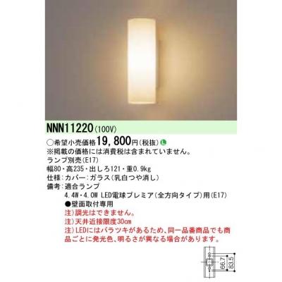 LEDブラケット ランプ別売(E17) 壁直付型 白熱電球40形1灯器具相当
