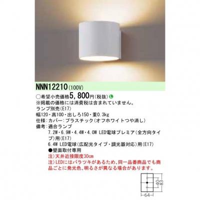 LEDブラケット ランプ別売(E17) 壁直付型