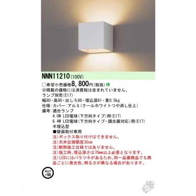 LEDブラケット ランプ別売(E17) 壁半埋込型 キューブタイプ