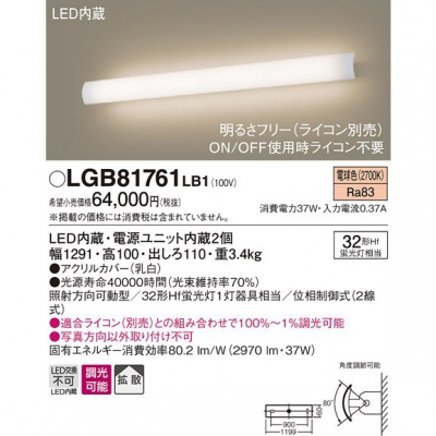 LEDブラケット 電球色 壁直付型 照射方向可動型 拡散 調光