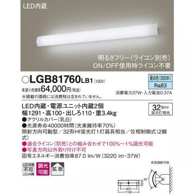 LEDブラケット 昼白色 壁直付型 照射方向可動型 拡散 調光