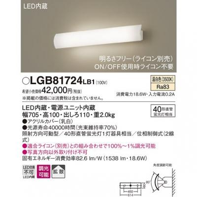 LEDブラケット 温白色 壁直付型 照射方向可動型 拡散 調光タイプ(ライコン別売)