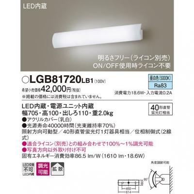 LEDブラケット 昼白色 壁直付型 照射方向可動型 拡散 調光タイプ(ライコン別売)