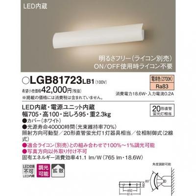 LEDブラケット 電球色 壁直付型 照射方向可動型 拡散 調光タイプ(ライコン別売)