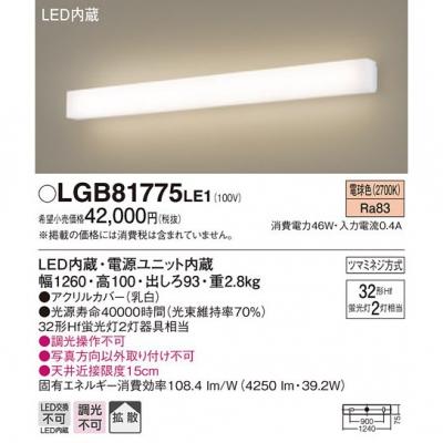 LEDブラケット 電球色 壁直付型 拡散 Hf蛍光灯32形2灯器具相当