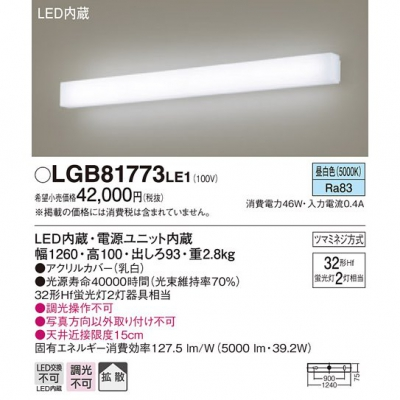 LEDブラケット 昼白色 壁直付型 拡散 Hf蛍光灯32形2灯器具相当
