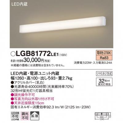 LEDブラケット 電球色 壁直付型 拡散 Hf蛍光灯32形1灯器具相当