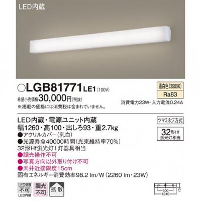 LEDブラケット 温白色 壁直付型 拡散 Hf蛍光灯32形1灯器具相当