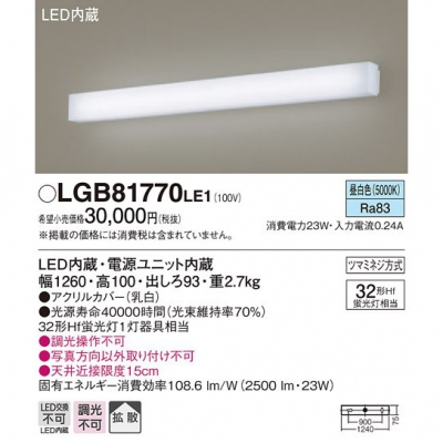 LEDブラケット 昼白色 壁直付型 拡散 Hf蛍光灯32形1灯器具相当