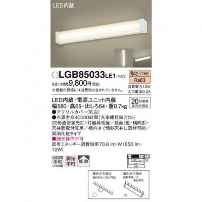 LEDキッチンライト 電球色 天井・壁直付型 拡散・両面化粧タイプ