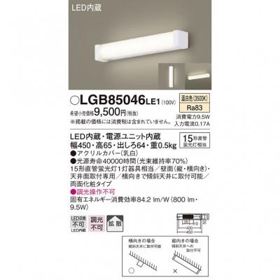 LEDキッチンライト 温白色 天井・壁直付型 両面化粧タイプ・拡散