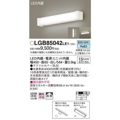 LEDキッチンライト 昼白色 天井・壁直付型 拡散・両面化粧タイプ