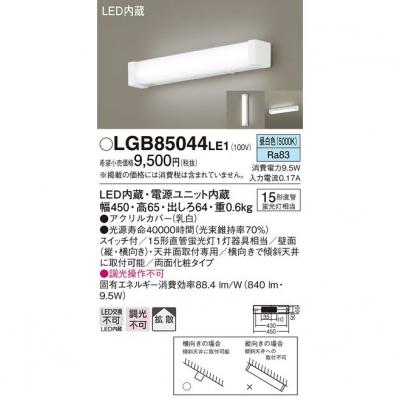 LEDキッチンライト 昼白色 天井・壁直付型 スイッチ付・拡散・両面化粧タイプ