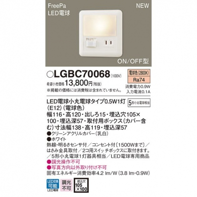 LEDフットライト 電球色 壁埋込型 埋込ボックス取付 FreePa ON/OFF型 明るさセンサ付