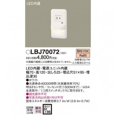 LEDフットライト 電球色 壁埋込型 コンセント付 明るさセンサ付