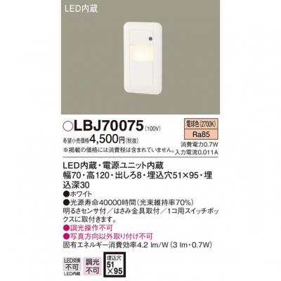 LEDフットライト 電球色 壁埋込型 明るさセンサ付