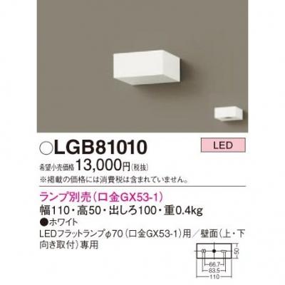 LEDブラケット 壁直付型