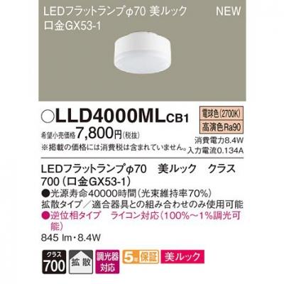 LEDフラットランプ 電球色 美ルック 拡散 調光 φ70