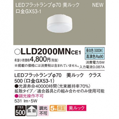 LEDフラットランプ 昼白色 美ルック 拡散 φ70
