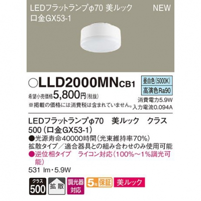 LEDフラットランプ 昼白色 美ルック 拡散 調光 φ70