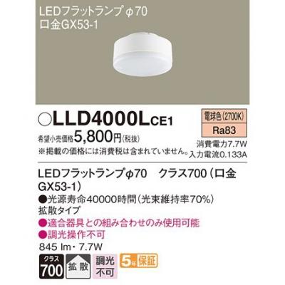 LEDフラットランプ 電球色 拡散タイプ φ70